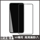 卡古馳 iPhoneXR/iPhone11 高清9D雙曲面滿版保護膜 1入/保護貼/螢幕貼/Apple/黑框