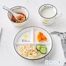 兒童餐盤一人食家用餐具陶瓷定量盤子三格分餐盤【奇趣小屋】