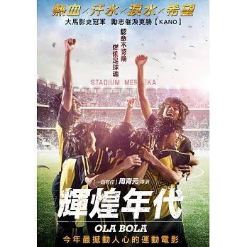 輝煌年代 DVD (購潮8)