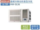 ↙0利率↙ HERAN禾聯 *約6-7坪 R32 1級能效 變頻右吹窗型冷氣 HW-GL36 原廠保固【南霸天電器百貨】