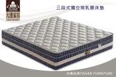 【大漢家具網路商城】6尺乳膠床墊-三段式獨立筒 不含甲醛 通過歐洲品質認證