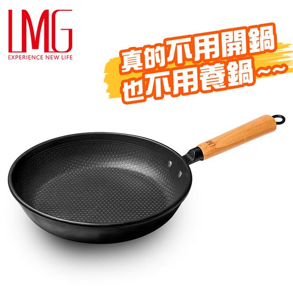 新品優惠▶LMG長野不沾熟鐵鍋平底鍋
