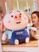 可愛豬小屁公仔小豬玩偶毛絨玩具布娃娃抱枕兒童女生日禮物送女孩PH4639【3C環球數位館】