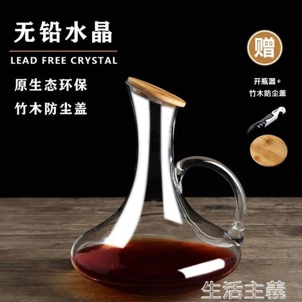 醒酒壺 醒酒器水晶玻璃個性 帶蓋醒酒器 無鉛分酒器帶把紅酒壺瓶家用歐式 生活主義