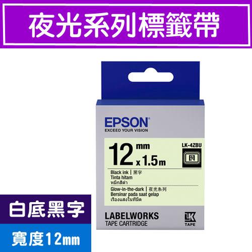 EPSON LK-4ZBU S654428 標籤帶(夜光系列)白底黑字12mm