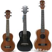 21寸木質可彈奏初學兒童小吉他男女孩 尤克裡裡四弦樂器吉他玩具 瑪麗蓮安YXS