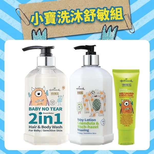 Hallmark合瑪克 小寶洗沐舒敏組【BG Shop】防護膏+修護乳+泡泡露