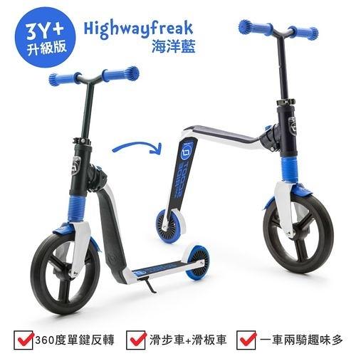 奧地利Scoot & Ride 滑步滑板平衡車 Highwayfreak升級款-海洋藍(3Y+)[衛立兒生活館]