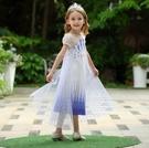 衣童趣(•‿•)新款冰雪奇緣二艾莎公主禮服 角色扮演 安娜公主 萬聖節派對 生日派對 【現貨】