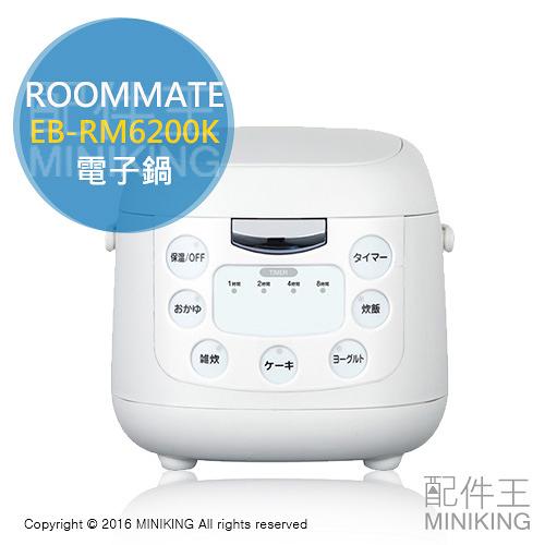 日本代購 空運 ROOMMATE EB-RM6200K 多功能 電子鍋 電鍋 4人份 炊飯 蛋糕 優格