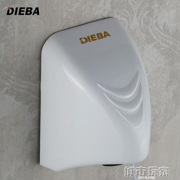 DIEBA全自動感應乾手器 家用衛生間烘手器乾手機 小烘手機吹手器 igo 城市玩家