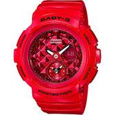 CASIO 卡西歐 Baby-G 鉚釘時尚兩地時間錶-紅 BGA-195M-4ADR / BGA-195M-4A