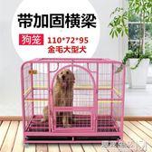 狗籠子泰迪小型犬中大型犬帶廁所寵物加粗狗狗籠子狗窩兔籠貓籠子 igo 遇見生活