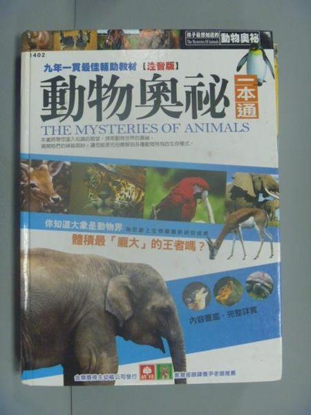 【書寶二手書T6/少年童書_ZBQ】動物奧祕1本通_金海宏
