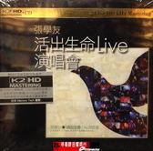 【停看聽音響唱片】【K2HD】張學友 - 活出生命Live演唱會