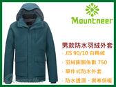 ╭OUTDOOR NICE╮山林MOUNTNEER 男款防水保暖羽絨外套 海藍 22J15 單件式防水 羽絨衣 羽絨大衣