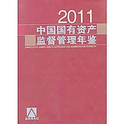 簡體書-十日到貨 R3Y【中國國有資產監督管理年鑒.2011】 9787513612128 中國經濟出版社 作者: