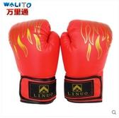 正品專業成人男士拳擊手套 散打訓練萬里通火焰拳套