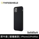 【實體店面】犀牛盾 SolidSuit 碳纖維防摔背蓋手機殼 iPhone 11 Pro Max 6.5吋