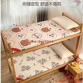 床墊軟墊家用海綿墊子學生宿舍單人褥子榻榻米地鋪睡墊【西語99】