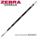 日本 斑馬 鋼珠筆 NJK-0.5 替芯 筆芯 10支/盒