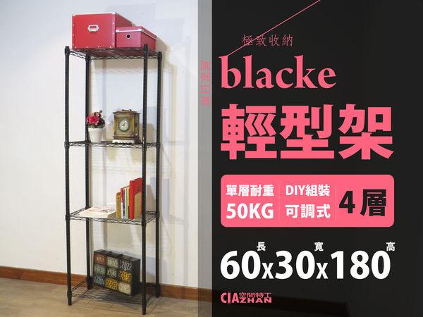 空間特工 烤漆黑 鐵架 60x30x180 輕型四層置物架 波浪架 鐵力士架 層架 書架 LB6030D4