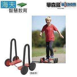 【海夫智慧教育】華森葳 感覺統合 跑跑滑板(含扶手)B2-2138X