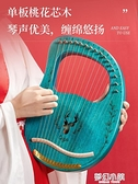 16弦萊雅琴小豎琴箜篌初學者小型里拉琴小眾樂器便攜式易學lyre琴 夢幻小鎮