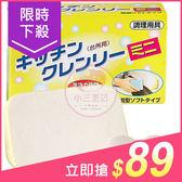 日本 無磷洗碗皂(350g)【小三美日】內附吸盤x2個 原價$99