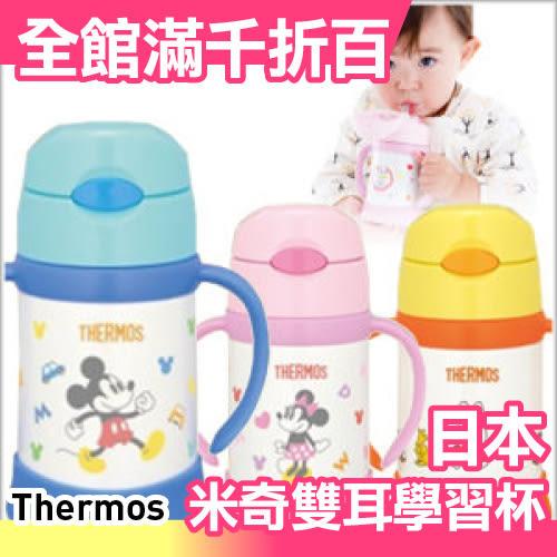 【小福部屋】日本 Thermos 膳魔師 迪士尼 米奇 米妮 嬰幼兒 雙耳學習杯 兒童 孩童【新品上架】