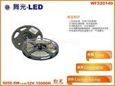 舞光 LED-50NA12V-D 5050 40W 12V 正白光 白光 5米 軟條燈 3M背黏   (變壓器另購)_WF520149