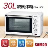 【南紡購物中心】【聲寶SAMPO】30L旋風電烤箱 KZ-XJ30C