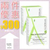 現貨 艾芙美 燕麥非皂性潔膚皂 100G 敏感性肌膚 A-Derma【巴黎好購】ADM0810001