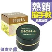 德國原裝 SHIN MONA 辛茉娜 天然乳暈霜 15ml