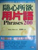 【書寶二手書T9/語言學習_GAY】隨身所欲用片語_Matty Shen, 黃俐倰