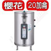 (含標準安裝)櫻花【EH-2000S4】20加侖儲熱式電熱水器熱水器儲熱式