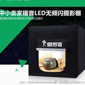 攝影棚配件 LED小型攝影棚 補光套裝迷你拍攝拍照燈箱柔光箱簡易攝影道具 igo 歐萊爾藝術館