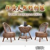 陽台藤椅三件套戶外庭院露台休閒桌椅組合真藤藤編椅子茶幾五件套【快速出貨】