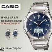 CASIO 免對時雙顯太陽能電波錶 台灣日本美加電波時計WVA-620DJ-2AJF 現貨+排單 熱賣中!