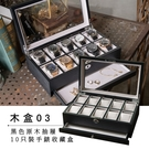 │完全計時│精緻手錶收藏盒~【質感原木盒10只裝】黑原木收藏盒 抽屜 禮物 (木盒03)熱賣