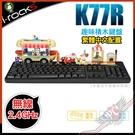 [ PCPARTY ] 艾芮克 i-rocks K77R 2.4GHz無線 趣味積木鍵盤
