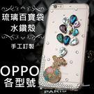 OPPO R15 Pro A73S A3 A75s A73 R11s Plus R11 R9s Plus 琉璃百寶袋系列 手機殼 水鑽殼 訂製