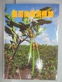 【書寶二手書T9/動植物_PHL】台灣的海濱植物_民73_附殼