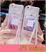 【萌萌噠】三星 Galaxy J7 Prime G610 創意流沙香水瓶保護殼 水鑽閃粉亮片 矽膠軟殼 手機殼 附掛繩