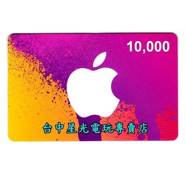線上發卡【Apple 點數卡 可刷卡】日本 App store 儲值卡 iTunes 10000點【台中星光電玩】
