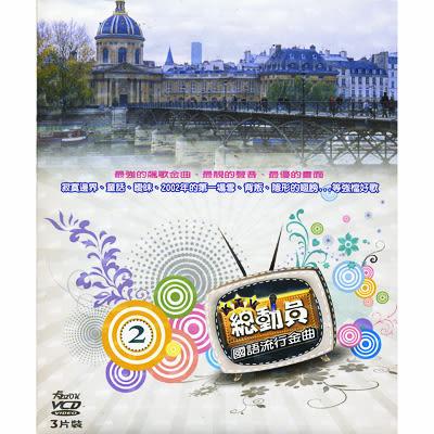 國語流行金曲卡拉OK(2)VCD (3片裝)