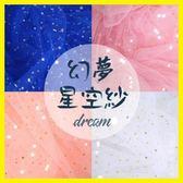 【春季上新】月亮星網紗少女心背景布網紅直播拍照背景