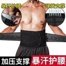 暴汗健身護腰帶男女士運動發汗深蹲硬拉訓練...