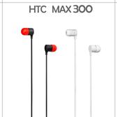 【MAX 300】HTC 聆悅MAX300 ONE S/Z520e/ONE V/T320e/ONE X/S720e/ONE VC/ONE SC 立體聲原廠耳機/扁線入耳式