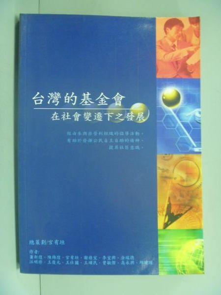 【書寶二手書T2/地理_GGU】臺灣的基金會在社會變遷下之發展_官有垣總策劃